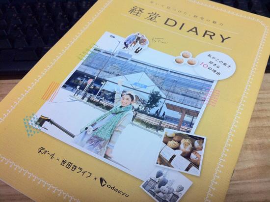 経堂ダイアリー