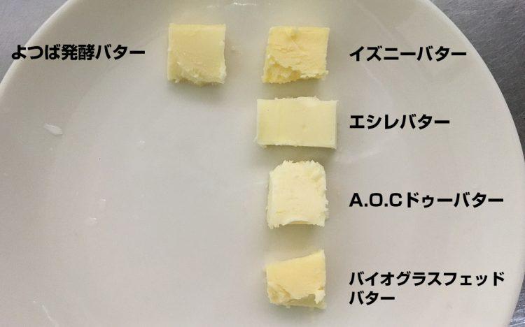 5種のバターを切り出して色を比較したところ