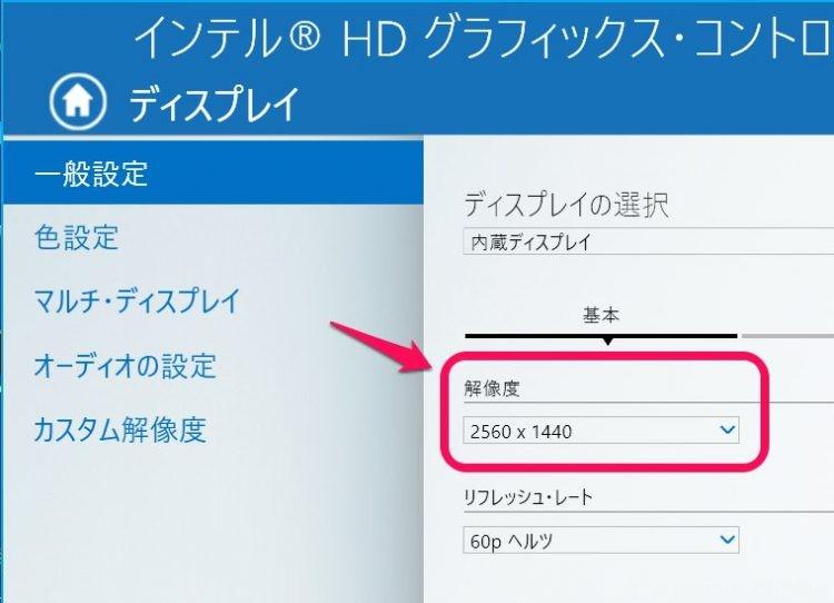 WQHDまで出力できるようになったディスプレイ設定(Windows10)