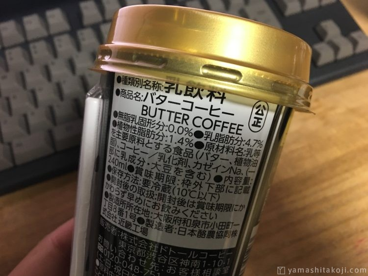 doutor butter coffee seibun