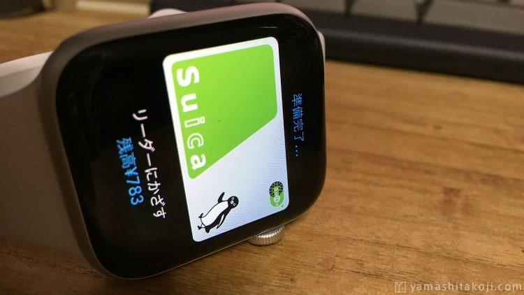 Apple Watch Series 4の画面に映ったSuica残高の表示